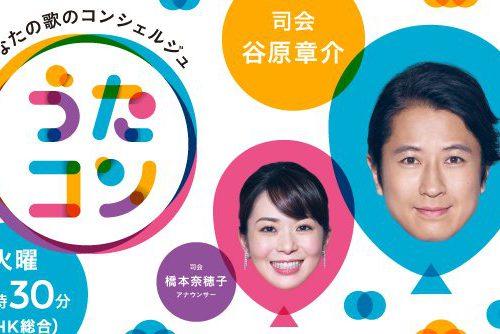 NHK音楽番組「うたコン」、横山剣(クレイジーケンバンド)「タイガー&ドラゴン」