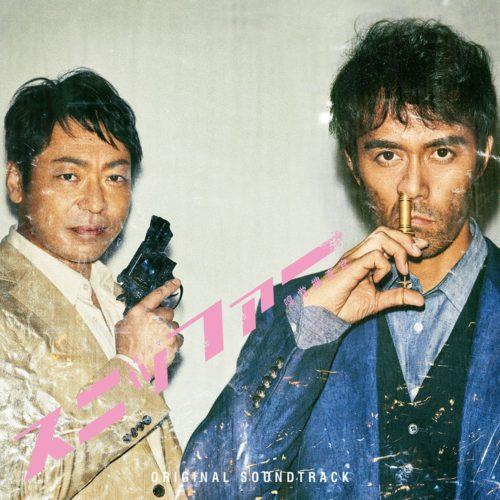 「スニッファー嗅覚捜査官」 オリジナルサウンドトラック