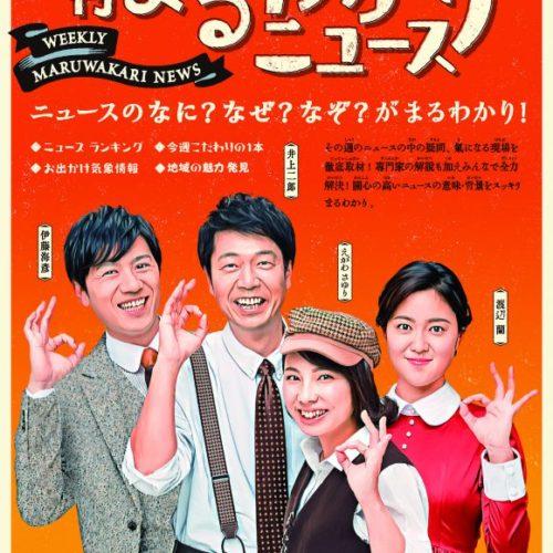 NHK総合ニュース番組「週刊まるわかりニュース」音楽担当