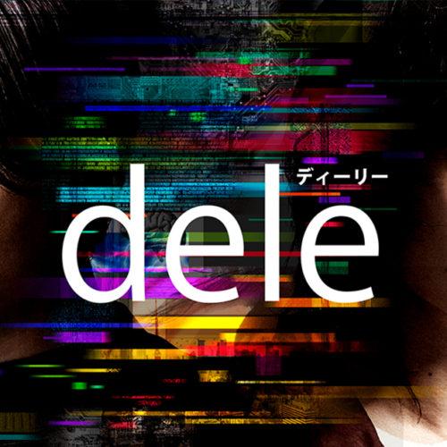 テレビ朝日系金曜ナイトドラマ「dele」