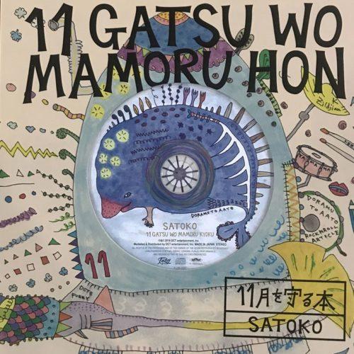 SATOKO「 Trick me Treat me 」(絵本&CD「11月を守る本」収録)作曲・編曲担当