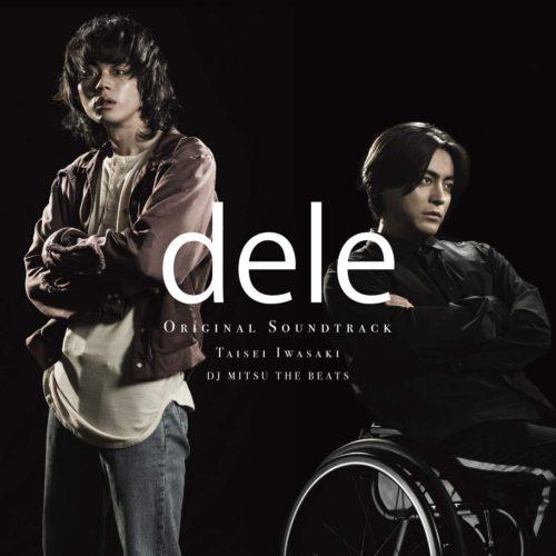 「dele」 オリジナルサウンドトラック