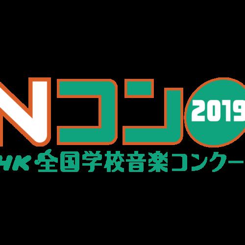 NHK全国学校音楽コンクール2019「僕が僕を見ている(高校生の部)」作曲担当