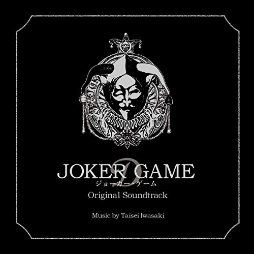 「JOKER GAME」 オリジナルサウンドトラック