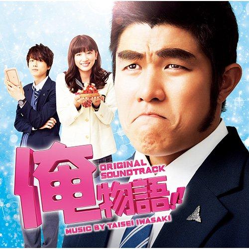「俺物語!!」オリジナルサウンドトラック