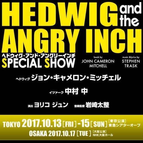 ジョン・キャメロン・ミッチェル主演舞台「HEDWIG AND THE ANGRY INCH SPECIAL SHOW」 音楽監督担当
