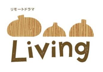 NHK『リモートドラマ Living』音楽担当